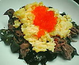 炒り卵と☆ワカメと牛肉の3色炒め