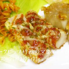 お弁当に♡ポークビッツ竹輪のマヨケチャ焼