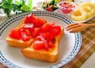 朝食*ランチに♪ジューシートマトトースト