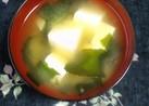 超簡単♬豆腐とわかめの味噌汁