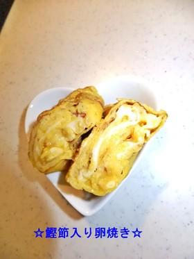 ☆鰹節入り卵焼き☆