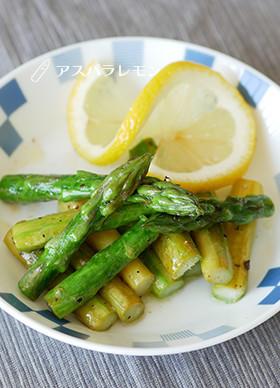 お弁当お野菜夏おかず:アスパラレモン