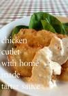 自家製タルタルソース と チキンカツ