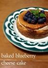 混ぜるだけ☆簡単ブルーベリーチーズケーキ