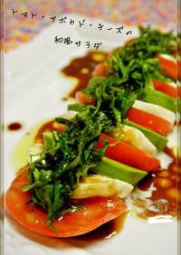 トマト・アボカド・チーズの和風サラダ