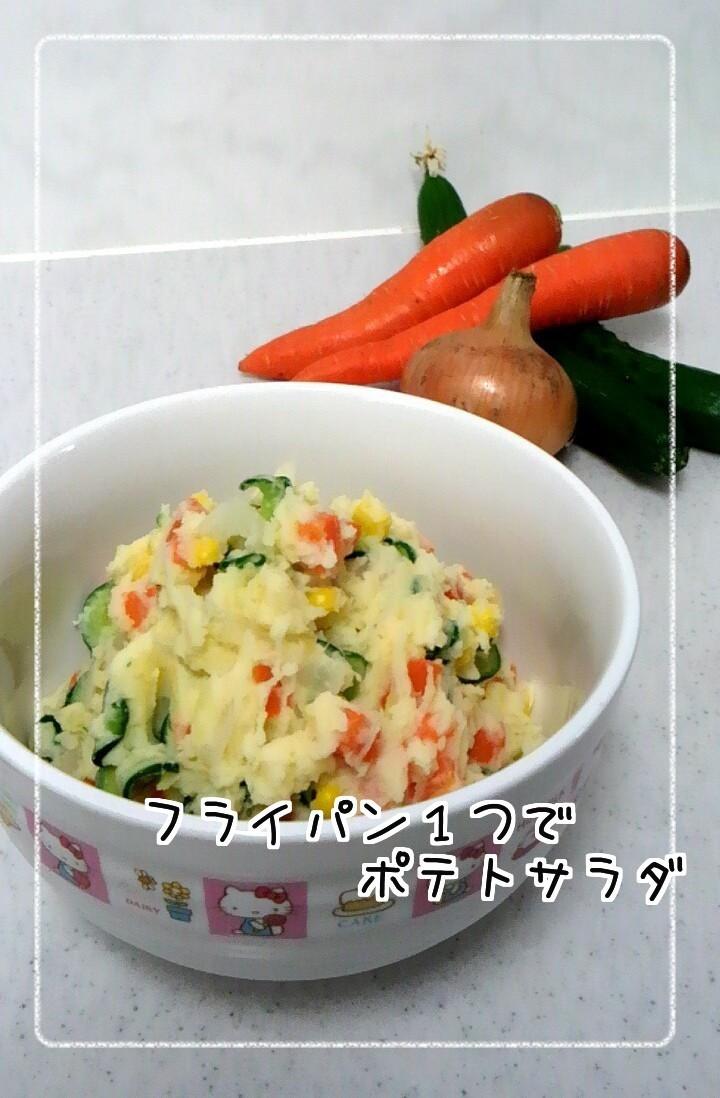 ■フライパン1つでポテトサラダ■