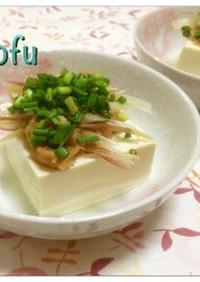 ✿夏バテ防止♡沖縄にんにく味噌豆腐✿