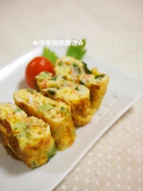 お弁当に✿ザーサイ入り中華風卵焼き