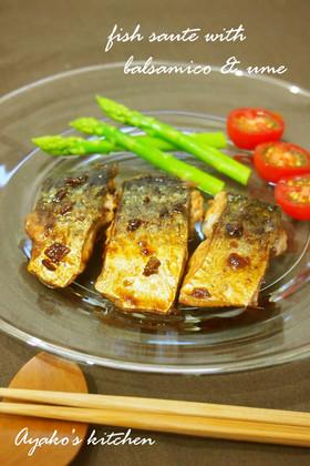 青魚のバルサミコ酢×梅ソテー