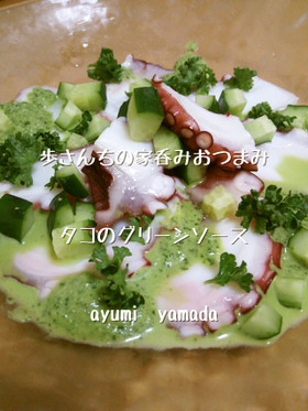 家呑み♡タコのグリーンソース