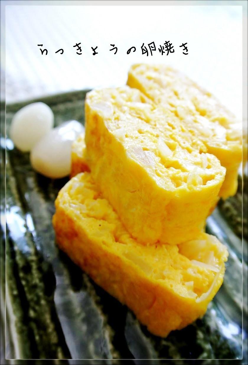 お弁当・朝ごはんに♡らっきょうの卵焼き