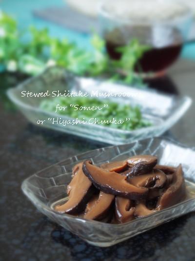 素麺*冷やし中華に〜椎茸の含め煮
