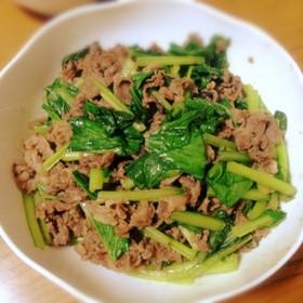 牛肉と小松菜のにんにく醤油炒め
