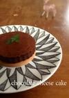 チョコレートスプレッドチーズケーキ