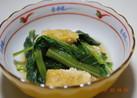 簡単♪ 小松菜と小揚のあっさり煮浸し