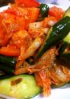 キムチと胡瓜とトマトの和え物