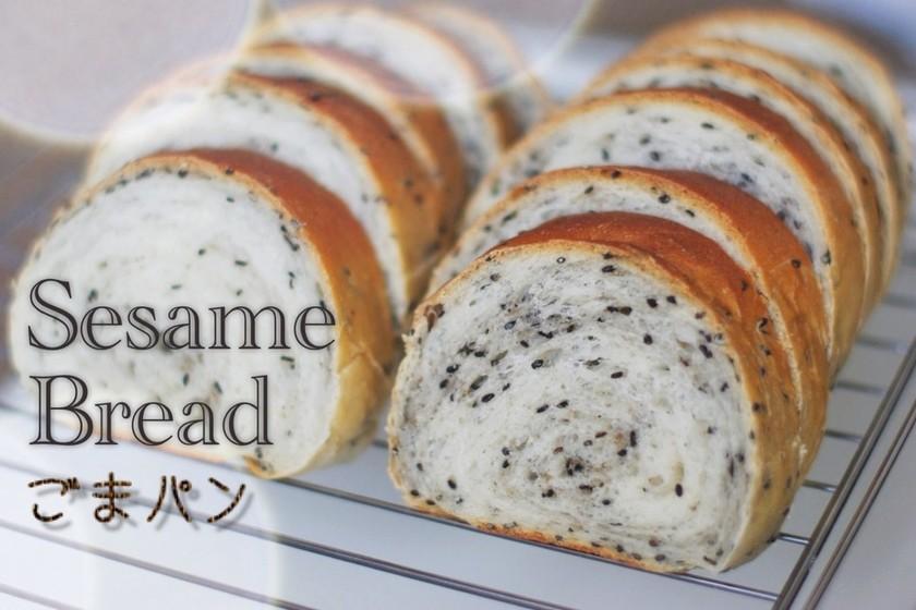 香ばし〜いゴマごまパン