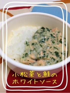 【離乳食後期】小松菜と鮭のホワイトソース