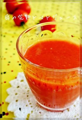 手作りで大量消費♡母の完熟トマトジュース