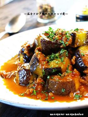 ■かんたん♪茄子とひき肉のケチャップ煮■