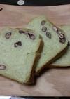 よもぎと手作り甘納豆の食パン