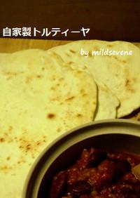 自家製トルティーヤ◆ 無発酵◆平焼きパン