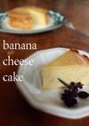 簡単☆完熟バナナのチーズケーキ