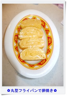 ✿丸型フライパンで卵焼き✿
