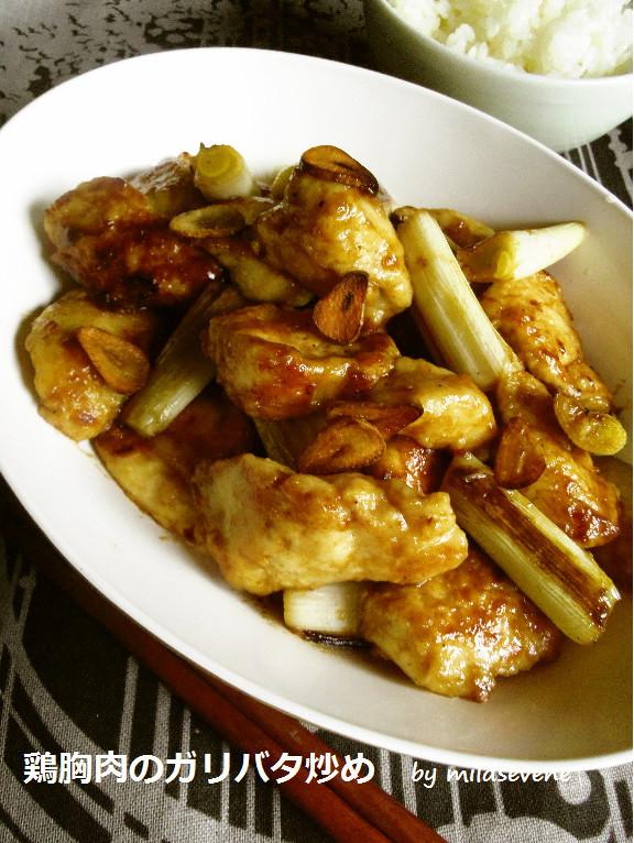 鶏胸肉の ガリバタチキン(^ω^)