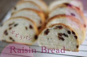 レーズン大好き♡ぶどうパン