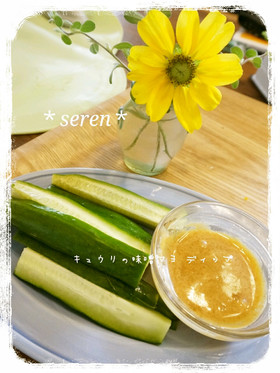 簡単☆きゅうりの味噌マヨ ディップ♡