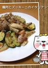 鶏肉とズッキーニのイタリアンソテー