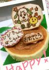 わんわんとうーたん誕生日ケーキ