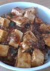ひとりランチに♪簡単お一人さま麻婆豆腐