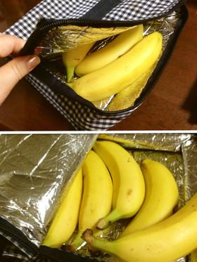 バナナの保存はこれに限る♪