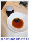 ✿めんつゆに海苔の佃煮入れてみて✿
