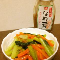 ☺お弁当にも♪小松菜と人参のなめ茸和え☺