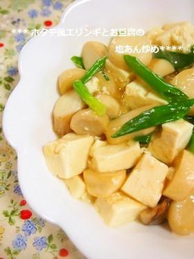 簡単!ホタテ風エリンギと豆腐の塩あん炒め
