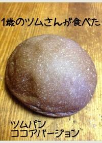大豆粉おとうふパン・ココア・卵増粘剤なし