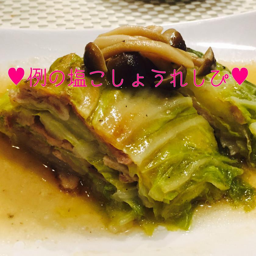◈旨み豚白菜のミルフィーユ◈旨みの幸◈