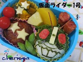 キャラ弁☆仮面ライダー1号おにぎり