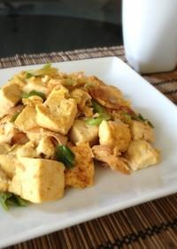 朝食に☆豆腐チャンプルー