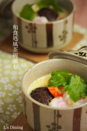 和食処風~茶碗蒸し