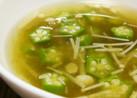 オクラとえのきととろろ昆布のスープ