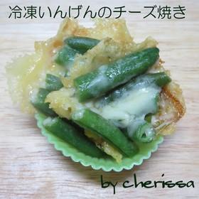 お弁当に☆ 冷凍いんげんのチーズ焼き