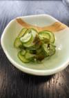 胡瓜とわかめの酢物