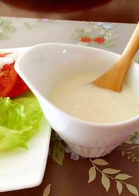 少し甘口♡塩麹のヨーグルトドレッシング