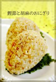 お弁当・朝ごはんに♡鰹節と胡麻のおにぎりの写真