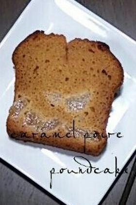 梨消費☆キャラメルポワールパウンドケーキ
