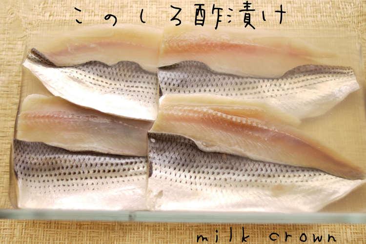 コノシロ 酢 締め